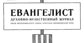 «Евангелист» #08 1928 (христианский журнал)