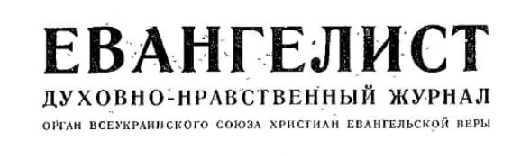 «Евангелист» #02 1928 (христианский журнал)