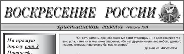 «Воскресение России» #02 (христианская газета)