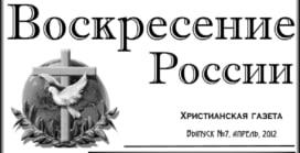 «Воскресение России» #07 2012 (христианская газета)