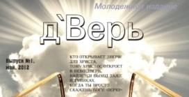 «д'Верь» #01 (01) 2012 (христианский молодежный журнал)