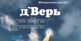 «д'Верь» #02 (02) 2012 (христианский молодежный журнал)