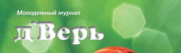 «д'Верь» #01 (04) 2013 (христианский молодежный журнал)
