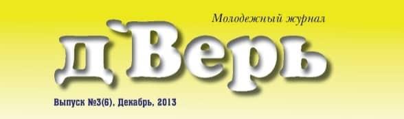 «д'Верь» #03 (06) 2013 (христианский молодежный журнал)