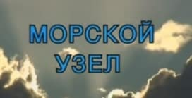 Иван Петрович Федотов — «Плотник, сын Плотника: Морской узел»