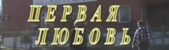 Иван Петрович Федотов — «Плотник, сын Плотника: Первая любовь»