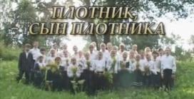 Иван Петрович Федотов — «Плотник, сын Плотника»