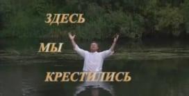Иван Петрович Федотов — «Плотник, сын Плотника: Здесь мы крестились»