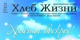 «Хлеб Жизни» #02 (67) 2014 (христианская газета)
