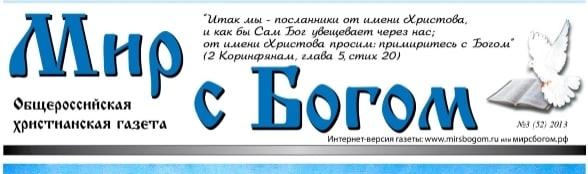 «Мир с Богом» #03 (52) 2013 (христианская газета)