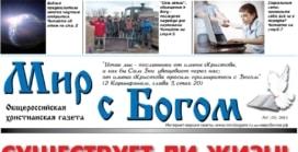 «Мир с Богом» #01 (53) 2014 (христианская газета)