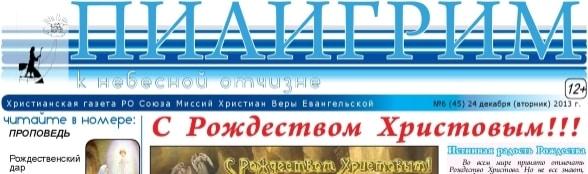 «Пилигрим к небесной отчизне» #06 (45) 2013 (христианская газета)