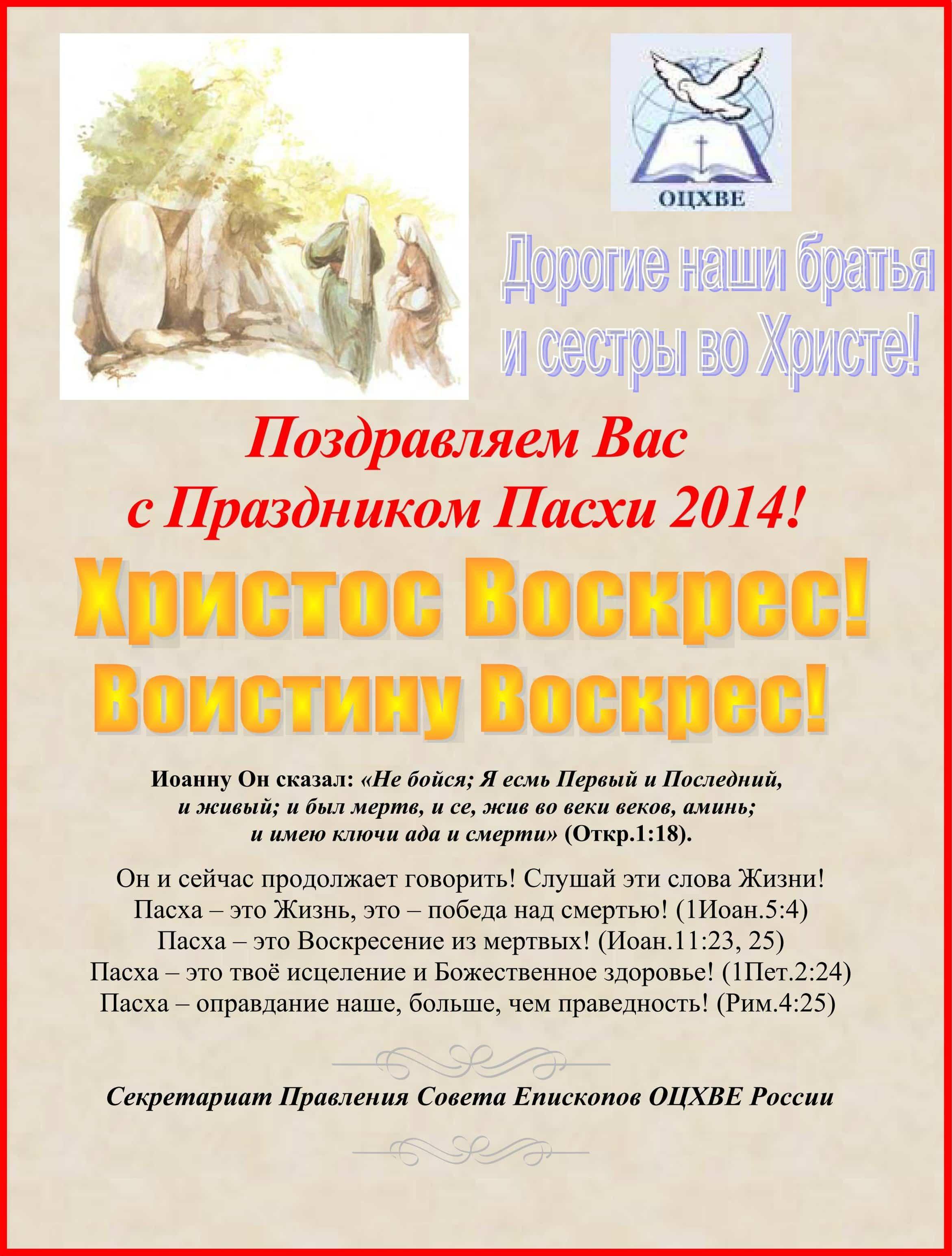 Поздравляем Вас с Праздником Пасхи (2014)!