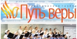 «Путь веры» #02 (50) 2013 (христианская газета)