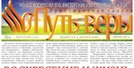 «Путь веры» #01 (52) 2014 (христианская газета)