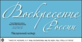 «Воскресение России» #02 (11) 2014 (христианская газета)