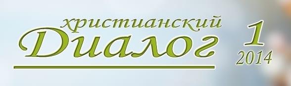 «Христианский Диалог» #01 2014 (христианский журнал)