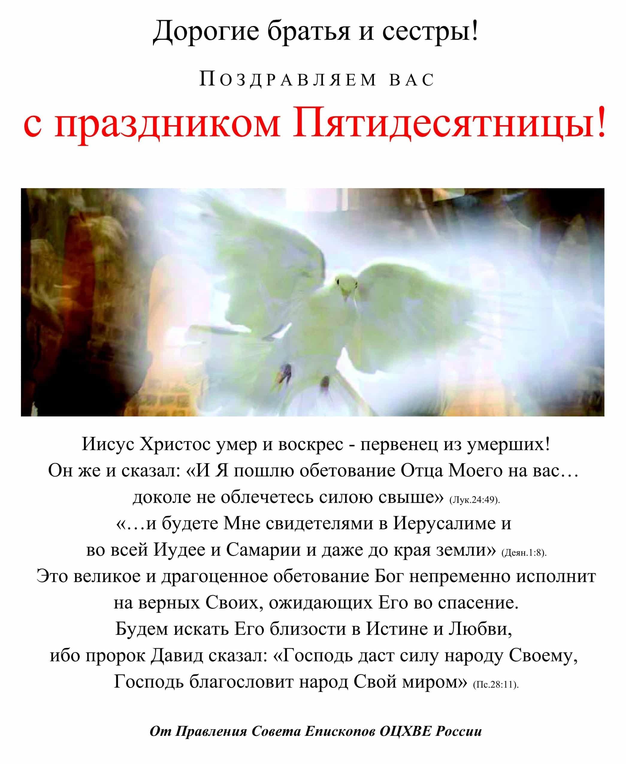 Поздравляем Вас с праздником Пятидесятницы!