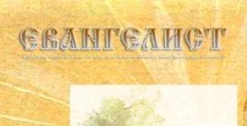 «Евангелист» #02 (51) 2014 (христианский журнал)