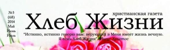 «Хлеб Жизни» #03 (68) 2014 (христианская газета)