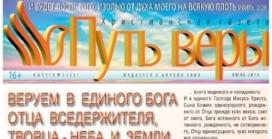 «Путь веры» #02 (53) 2014 (христианская газета)