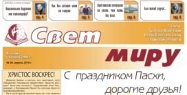 «Свет миру» #01 (20) 2010 (христианская газета)