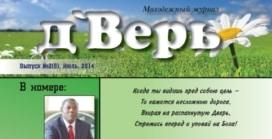 «д'Верь» #02 (08) 2014 (христианский молодежный журнал)