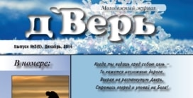 «д'Верь» #03 (09) 2014 (христианский молодежный журнал)