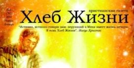 «Хлеб Жизни» #05 (70) 2014 (христианская газета)