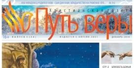 «Путь веры» #03 (54) 2014 (христианская газета)