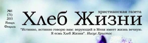 «Хлеб Жизни» #01 (71) 2015 (христианская газета)