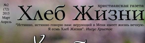 «Хлеб Жизни» #02 (72) 2015 (христианская газета)