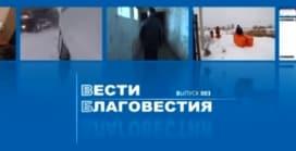 «Вести Благовестия» #03 2015 (Томск)