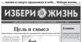 «Избери Жизнь» #01 2007 (христианская молодежная газета)
