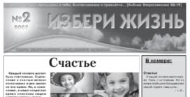 «Избери Жизнь» #02 2007 (христианская молодежная газета)