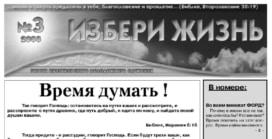 «Избери Жизнь» #03 2008 (христианская молодежная газета)