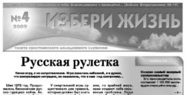 «Избери Жизнь» #04 2009 (христианская молодежная газета)