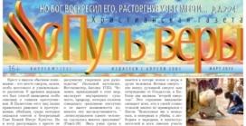 «Путь веры» #01 (55) 2015 (христианская газета)
