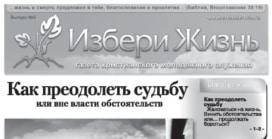 «Избери Жизнь» #05 2009 (христианская молодежная газета)