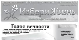 «Избери Жизнь» #06 2010 (христианская молодежная газета)