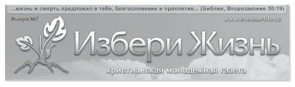 «Избери Жизнь» #07 2011 (христианская газета в PDF)
