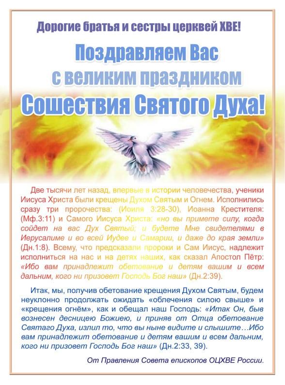 Поздравляем Вас с великим праздником Сошествия Святого Духа!