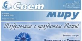 «Свет миру» #02 (23) 2011 (христианская газета)