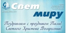«Свет миру» #02 (25) 2012 (христианская газета)