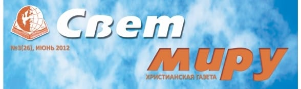 «Свет миру» #03 (26) 2012 (христианская газета)