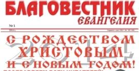 «Благовестник Евангелия» #01 (165) 2014 (христианская газета)