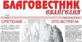 «Благовестник Евангелия» #02 (166) 2014 (христианская газета)