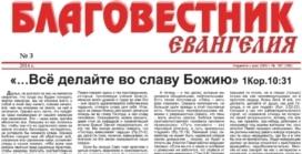 «Благовестник Евангелия» #03 (167) 2014 (христианская газета)