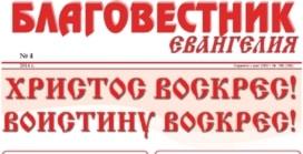 «Благовестник Евангелия» #04 (168) 2014 (христианская газета)