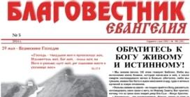 «Благовестник Евангелия» #05 (169) 2014 (христианская газета)